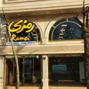 رستوران رمزی - لاهیجان