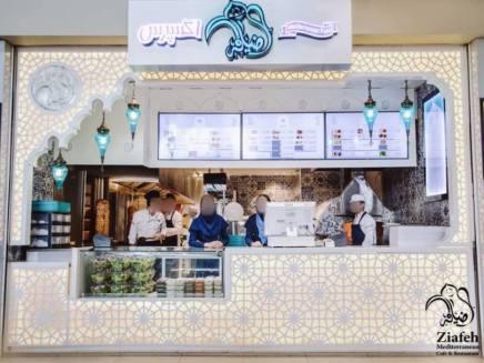 رستوران ضیافه - پالادیوم