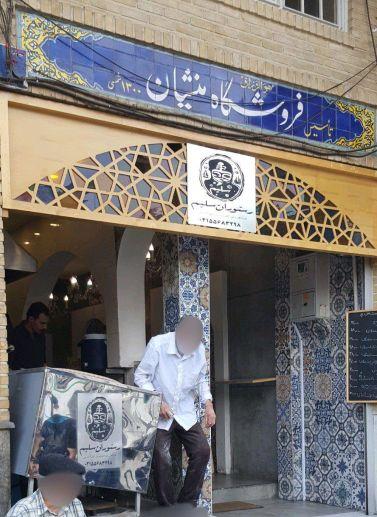 رستوران سلیم - بازار تهران