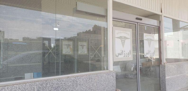 بیمارستان امام علی - خلیج تهران