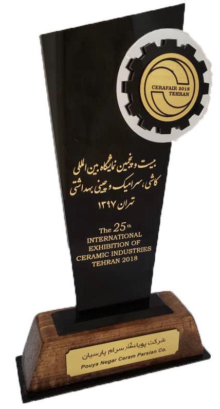 25 نمایشگاه کاشی تهران